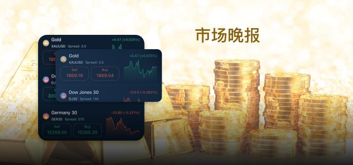 【市场晚报】金价大跌风险逼近!油价在高位徘徊,美元稳定
