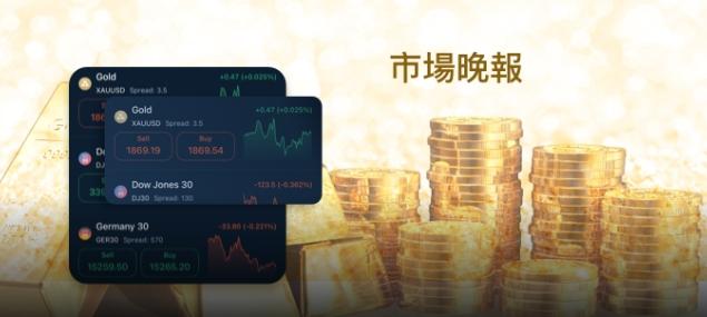 【市場晚報】黃金在次收漲至1780附近  油價跌去1%